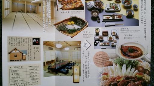 割烹旅館いづみ荘(パンフレット).jpg