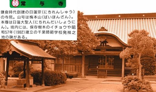 千葉師範学校発祥の地.jpg