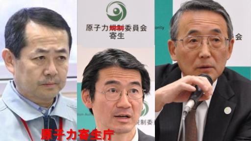 原子力寄生委員会(寄生庁)