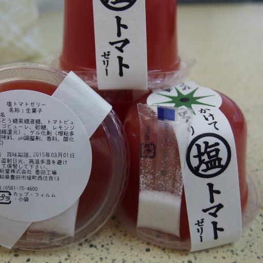 塩トマトゼリー.JPG