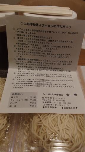 大勝(持ち帰り)02.JPG