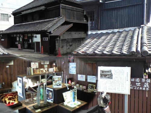 寺田園茶舗見世蔵(万華鏡ギャラリー)