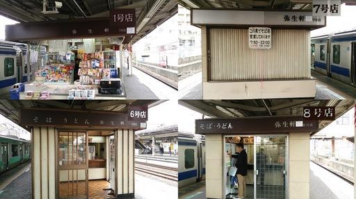 我孫子駅の弥生軒.jpg
