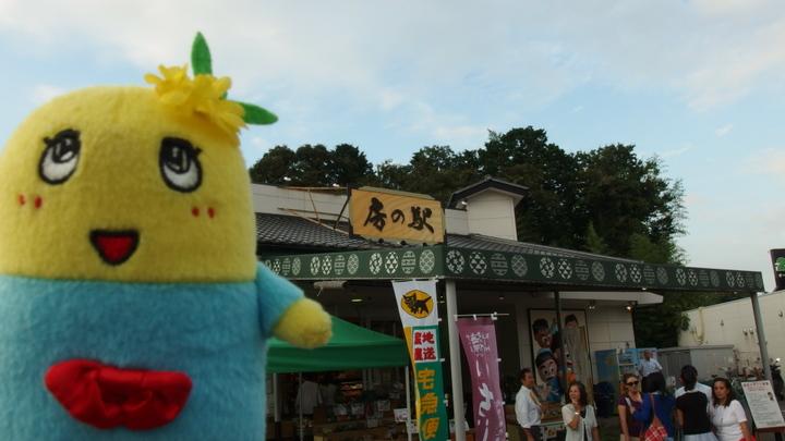 房の駅01.JPG