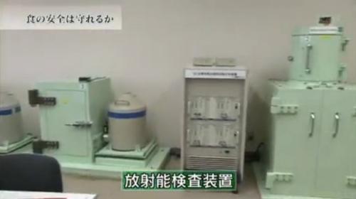 放射能検査装置