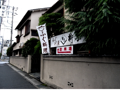 日本料理の柳家