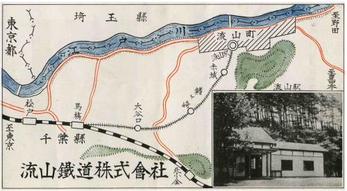 昭和初期の頃の流鉄