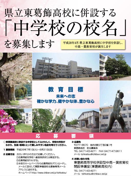 東葛飾高校付属中学校.jpg