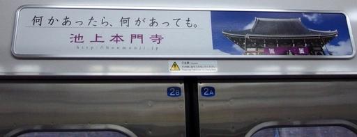 池上線車内広告.jpg