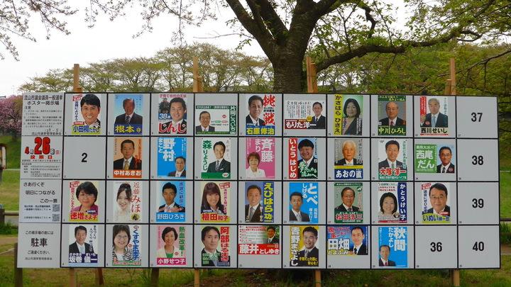 流山市市議会議員選挙2015.JPG