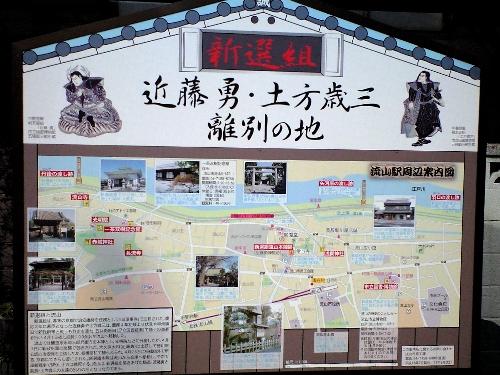 流山本町観光案内図