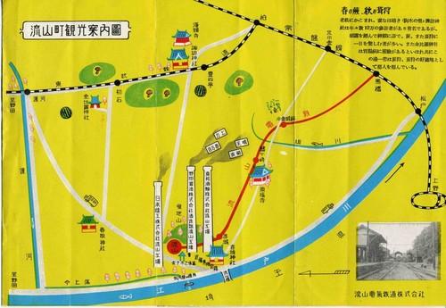 流山町観光案内図(昭和30年頃)