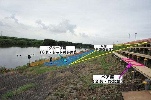 流山花火大会観覧席区分01.jpg