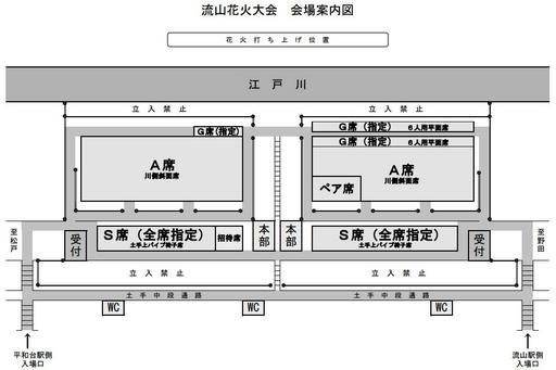 流山花火大会観覧席区分02.jpg