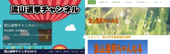 流山選挙チャンネル(ちゃんねる).jpg