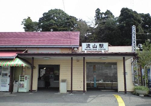 流山駅舎(平成23年11月)