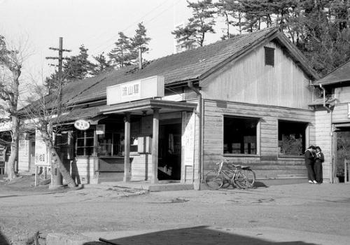 流山駅舎(昭和38年)