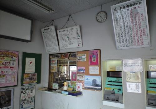 流山駅(切符売り場)