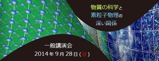 物質の科学と素粒子物理の深い関係.jpg