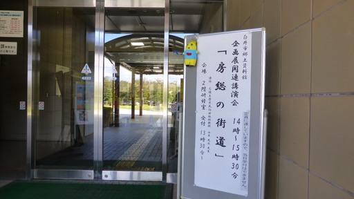 白井市郷土資料館02.JPG