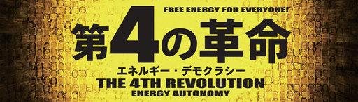 第4の革命(エネルギー・デモクラシー.jpg