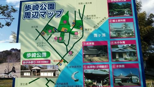 霞ヶ浦(歩崎公園).jpg
