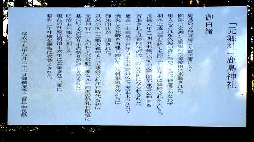 鹿島神社(小美玉市)
