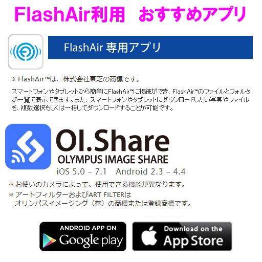 FlashAirおすすめアプリ.jpg