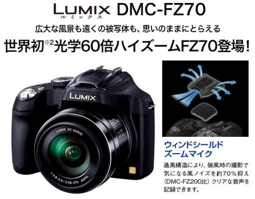LUMIX DMC-FZ70.jpg