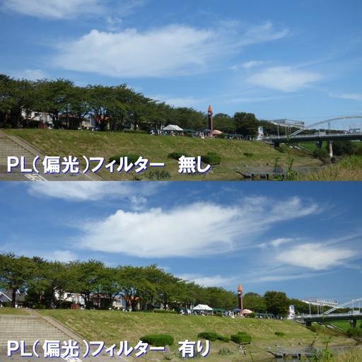 PL(偏光)フィルターの効果.jpg