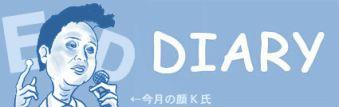 diary_title7gatu.jpg