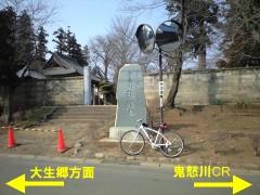 弘経寺山門跡