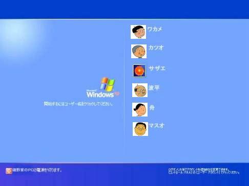 windowsXP起動画面